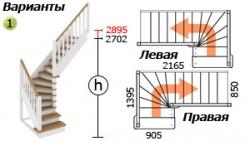 Лестницы из бука ЛС-225м