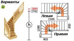Лестница для дома ЛС-225м