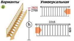 Лестница для дачи ЛС-10у